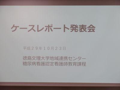 ケースレポート発表会を開催しました。